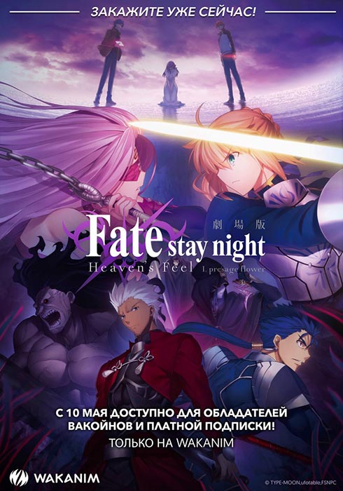 Fate/stay night: Heaven's Feel I. presage flower (2018)